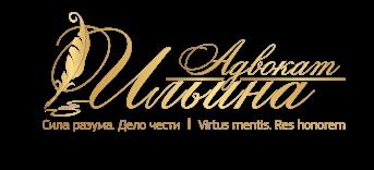 Личный сайт адвоката Ильиной Алисы Станиславовны